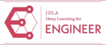 Course Image AIエンジニア育成 E資格対応コース10月以前開講コース